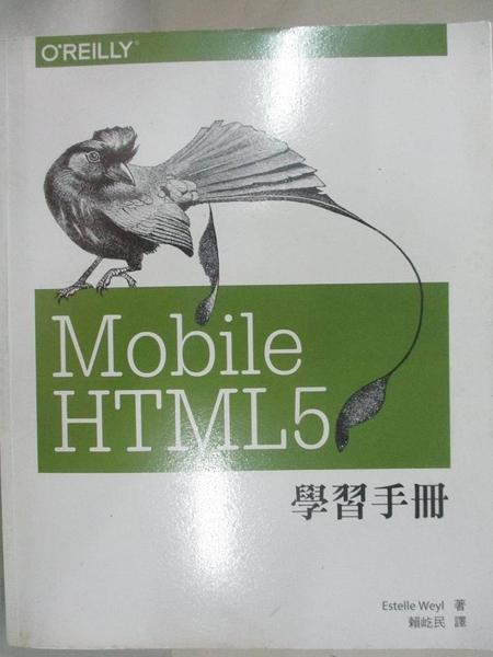 【書寶二手書T1/網路_DKA】Mobile HTML5 學習手冊_埃斯特爾·韋爾
