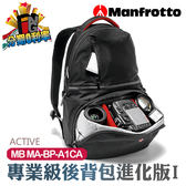 【24期0利率】Manfrotto Advanced Active Backpack I 專業級相機包 MB MA-BP-A1CA 進化版 I
