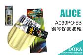 小叮噹的店 - 全新 ALICE 200ml鋼琴保養油組 A039PO-EB