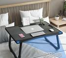 電腦桌 筆記本電腦桌可折疊懶人小桌子臥室簡約坐地學生宿舍學習書桌 2021新款