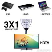 HDMI分配器三進一出切換器二進一出分線器4K高清2進1出 科炫數位旗艦店