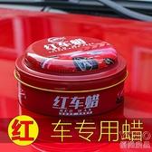 汽車蠟 紅色車專用蠟新車保養防護鍍膜蠟去污上光劃痕修復汽車臘打蠟 618大促銷