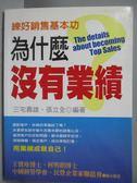 【書寶二手書T5/行銷_XGJ】為什麼沒有業績?_三宅壽雄