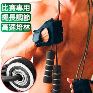 高轉速培林跳繩(比賽級專用)可調式長度可調整.培林軸心承軸實心跳繩.防滑舒適高速跳繩