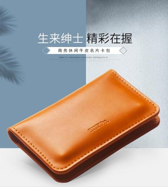 名片夾銀行卡信用卡套純色男女商務卡包迷你錢包證件小包 黛尼時尚精品