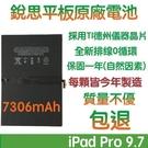 【免運費】3大好禮【不優包退】附發票 A1664 iPad Pro 9.7 銳思平板原廠電池 A1673 A1674 A1675