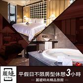 【台中】麗緹精品旅館-平假日3小時休憩券(不限房型)