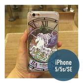 iPhone 5/5s/SE 獨角獸 白馬 流沙 手機殼 硬殼 流動殼 手機套 手機殼 殼