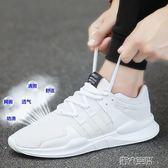 休閒鞋 夏季男士休閒運動男鞋小白韓版潮流板鞋百搭跑步潮鞋網面透氣網鞋 第六空間