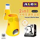 PetLand寵物樂園《Alex》水樽架連降溫屋 AM109 黃色 / 可當水瓶用 / 倉鼠專用
