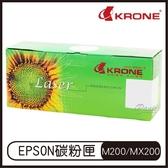 KRONE EPSON M200 MX200 環保黑色碳粉匣 黑色碳粉匣 碳粉匣