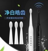 熱銷電動牙刷抖音網紅電動牙刷情侶男女成人杜邦軟毛聲波振動五檔位充電式牙刷