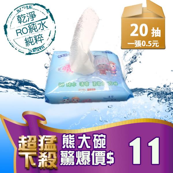 B258 RO純水 柔濕巾 20抽 (20入) 濕紙巾 紙巾 濕巾 無酒精 無螢光劑 擦拭 清潔 旅遊