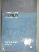【書寶二手書T3/心理_ZHV】《紅十字國際評論》2007年文選_紅十字國際委員會東亞地區代表處 編譯