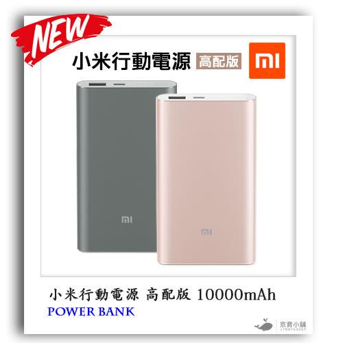 【贈保護套】小米 行動電源 高配版 10000mAh 支援QC3.0 QC 2.0 快充 快速充電 移動電源 iPhone 7 6s Plus JY
