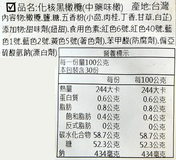 【吉嘉食品】無籽化核黑橄欖 化核橄欖 中藥橄 500公克100元[#500]{MR02}