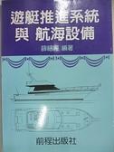【書寶二手書T9/大學理工醫_ATX】遊艇推進系統與航海設備_薛紹經