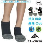 短襪 導氣網抗菌消臭襪 踝襪 船型襪/短襪/踝襪  台灣製 ANUAN