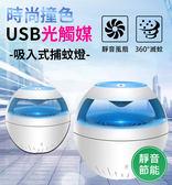 【貓頭鷹3C】時尚撞色 USB光觸媒吸入式捕蚊燈(USB-84)