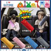 汽車用超大安全帶套 安全護肩 兒童安全帶護套(五色)