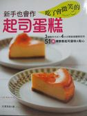【書寶二手書T1/餐飲_WGB】新手也會作,吃了會微笑的起司蛋糕:51道濃醇香起司蛋糕&點心