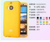 King*Shop~韓國GoosPery HTC M9+手機殼m9PLUS保護套M9PW硅膠軟防摔全包殼