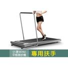 【X-BIKE 晨昌】小漾智能型跑步機/ 平板跑步機 SHOW YOUNG MINI 專用扶手