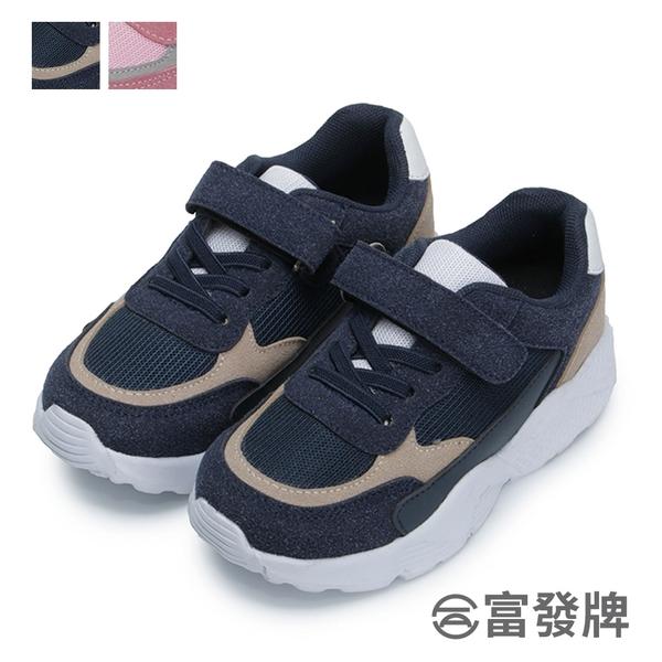 【富發牌】活力撞色兒童運動休閒鞋-藍/粉 33AU45