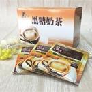 黑金磚 黑糖奶茶 - 波比元氣