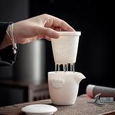 陶瓷羊脂玉快客杯一壺二杯迷你白瓷旅行茶具套裝便攜包【邻家小鎮】
