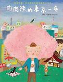 (二手書)肉肉熊的東京一年:唯美手繪,留住那些珍藏的留學小日子