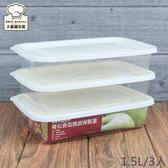 聯府青松長型微波保鮮盒1 5L 3 入微波便當盒食品保存盒GIR1500 大廚師