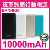 BANNKO 行動電源 10000mah 台灣製造 皮革質感 MD-BP-025