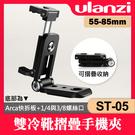 【現貨】ST-05 Z字折疊手機夾 兩冷靴 相容 ARCA 快拆底板 直上三腳架 Ulanzi 錄影直播 手機配件