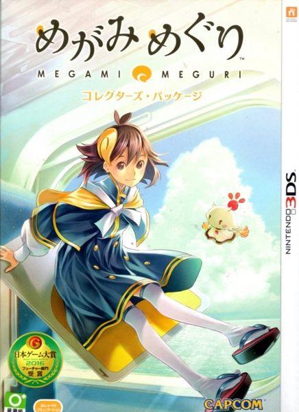 現貨中 3DS 遊戲 女神巡禮 Megami Meguri 日文日版 【玩樂小熊】