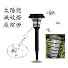 太陽能 LED滅蚊燈 庭院燈  草坪燈