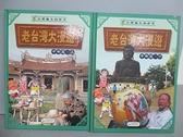 【書寶二手書T3/少年童書_FME】老台灣大漫遊-中部篇_上下合售