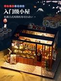 diy小屋壽司店手工製作小房子模型拼裝玩具創意生日禮物女