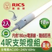 麗酷獅 4呎 LED支架燈 T8 18W 黃光 2入(組)