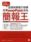 (二手書)別再把簡報塞滿!這樣做簡報才吸睛 用 PowerPoint 成為簡報王