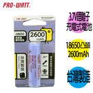 華志PRO-WATT 2600mAh 18650長效鋰電池(正極凸頭) 1入