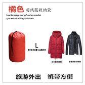 橘色套件羽絨服收納袋3碼一組外出旅游收納抽繩束口袋整理袋