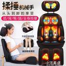按摩椅家用小型多功能全身豪華全自動頸椎腰肩部老年新款按摩器墊CY『小淇嚴選』