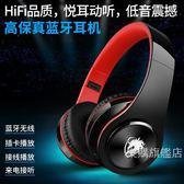 L6頭戴式藍芽耳機重低音電腦手機通用插卡運動無線游戲耳麥