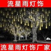 led彩燈閃燈串燈滿天星節日裝飾瀑布燈戶外防水星星燈窗簾冰條燈ATF雙12購物節