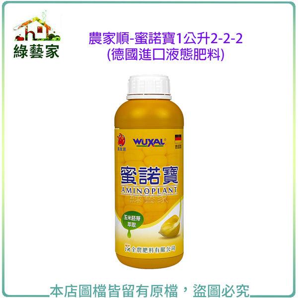 【綠藝家】農家順-蜜諾寶1公升2-2-2(德國進口液態肥料)