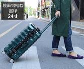 行李箱拉桿箱鋁框旅行箱萬向輪女男密碼箱包