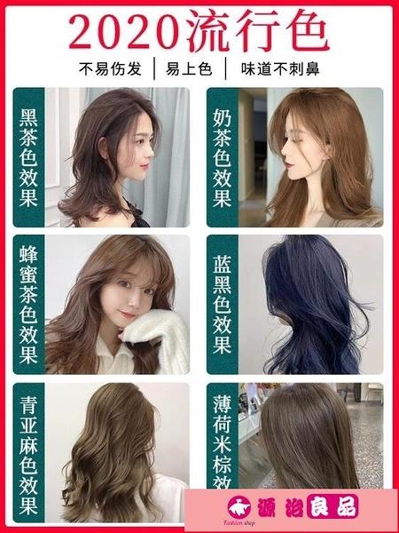 染髮劑膏女2020流行色奶茶藍黑茶色紫純泡泡沫植物自己在家染頭髮 源治良品