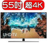 預購-SAMSUNG三星【UA55NU8000/UA55NU8000WXZW】55吋4K UHD液晶智慧電視