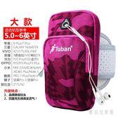 手機臂包跑步運動手臂包蘋果臂帶男女臂套臂袋IP469『寶貝兒童裝』